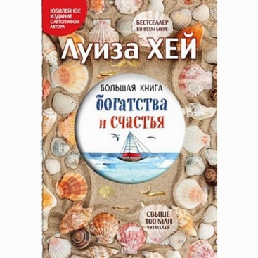 Большая книга богатства и счастья