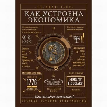 Книга Как устроена экономика