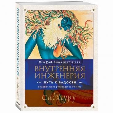 Книга. Внутренняя инженерия. Путь к радости. Практическое руководство от йога