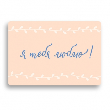 Открытка с конвертом Я тебя люблю