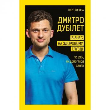 Книга Бизнес на здравомыслии