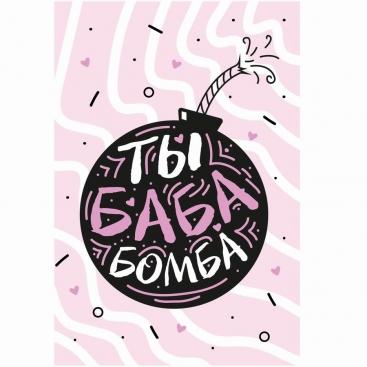 Открытка Ты - баба бомба
