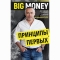 Книга Big money. Принципы первых