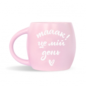 Чашка Это мой день!