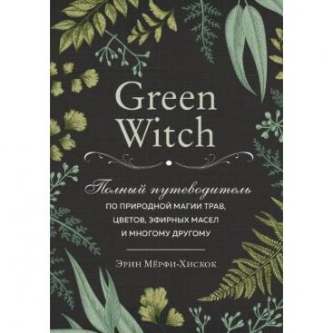 Книга. Green witch. Полный путеводитель по природной магии трав