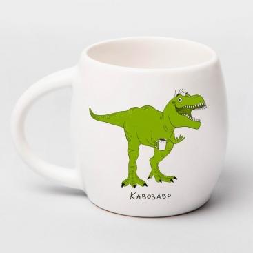 Чашка «Кавозавр»