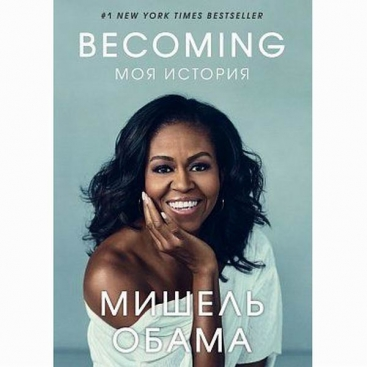 Книга Becoming/Становление
