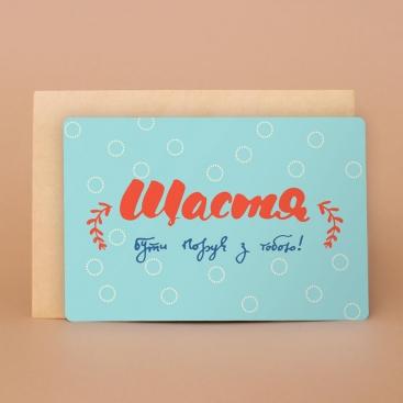 Открытка с конвертом Щастя
