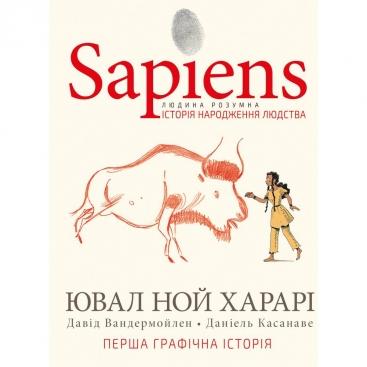 Книга Sapiens. История рождения человечества.